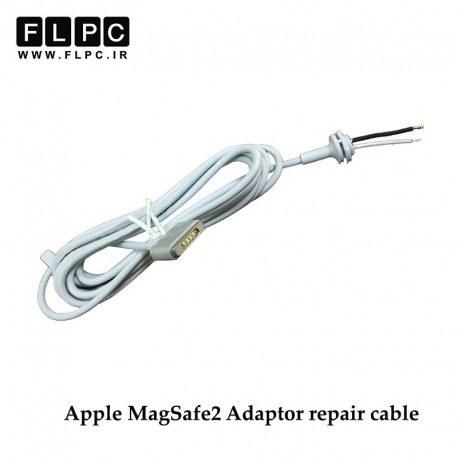 تصویر کابل تعمیری آداپتور/ شارژر لپ تاپ اپل مگ سیف2 / Adaptor Repair Cable For Apple MagSafe2