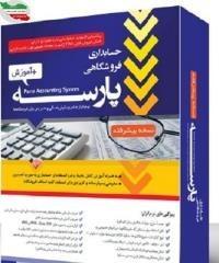 نرم افزار حسابداری پارسه نسخه پیشرفته | نرم افزار حسابداری پارسه با قابلیت های فراوان مورد تایید اداره دارایی زیر قیمت بازار