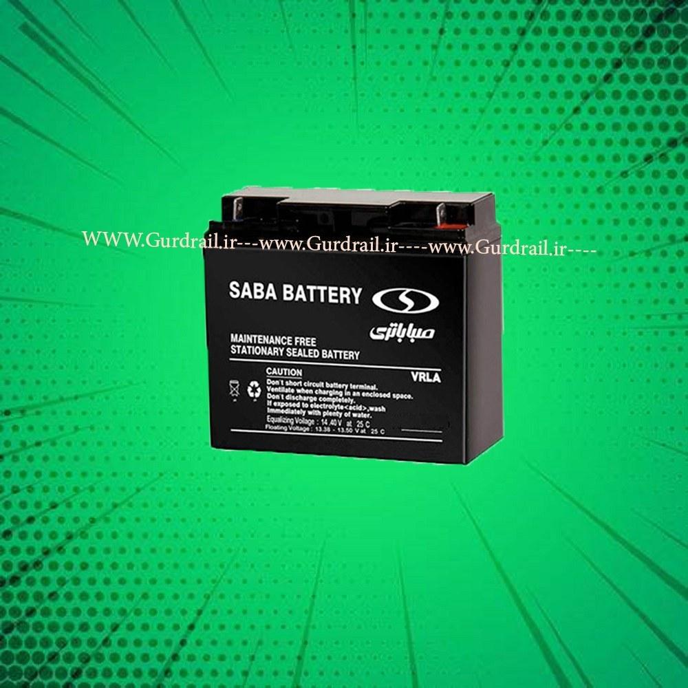 تصویر صبا باتری 12 ولت 18 آمپر - Saba Battery - تحویل داغی باتری فرسوده