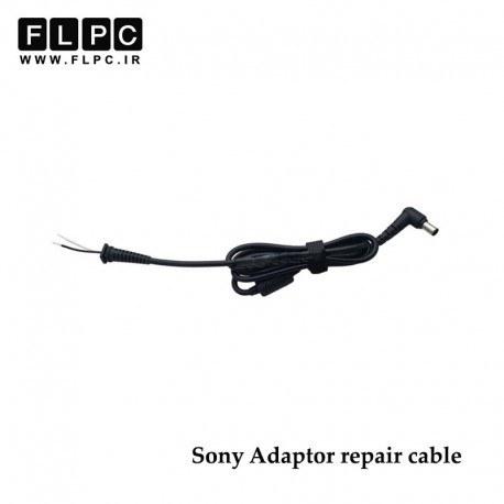 تصویر کابل تعمیری آداپتور / شارژر لپ تاپ سونی Laptop Adapter Repair Cord for sony _6.5*4.4