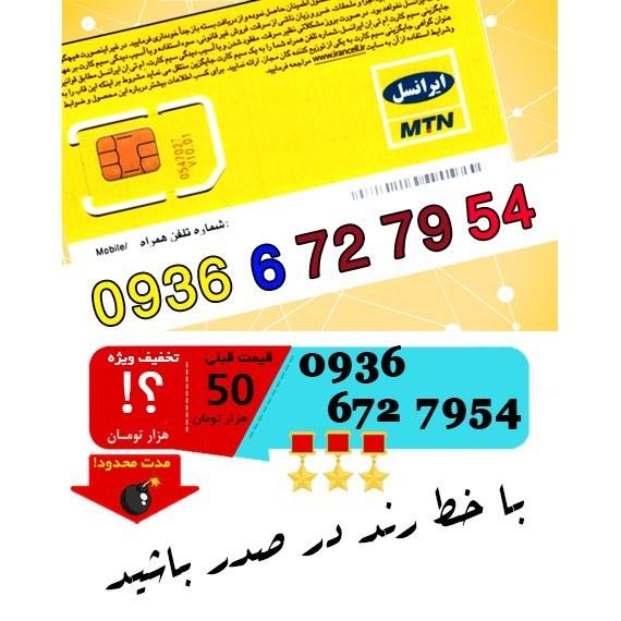 سیم کارت اعتباری ایرانسل 09366727954