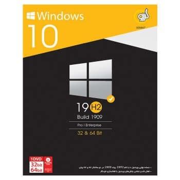 سیستم عامل Windows 10  نشر گردو