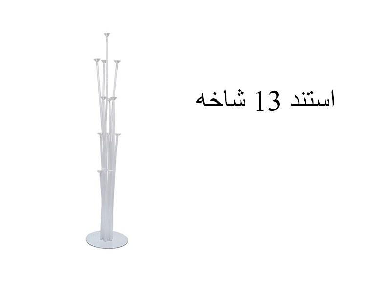 تصویر استند بادکنک 13 شاخه ( 110 سانت )