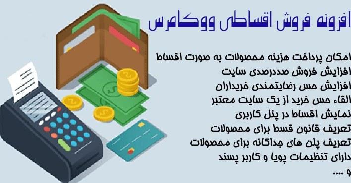 افزونه فروش اقساطی ووکامرس | افزونه Woocommerce Deposits