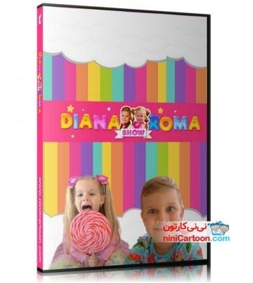 کارتون انگلیسی دیانا و روما (تفریحی) - Diana and Roma