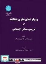 رویکردهای نظریه هفتگانه در بررسی مسائل اجتماعی  2637