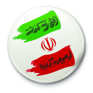 پیکسل طرح پرچم ایران کد 42.90