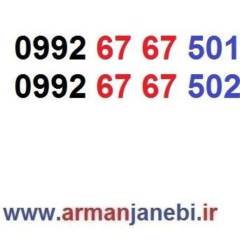 تصویر دو عدد سیم کارت رند همراه اول پشت سر هم خط ست
