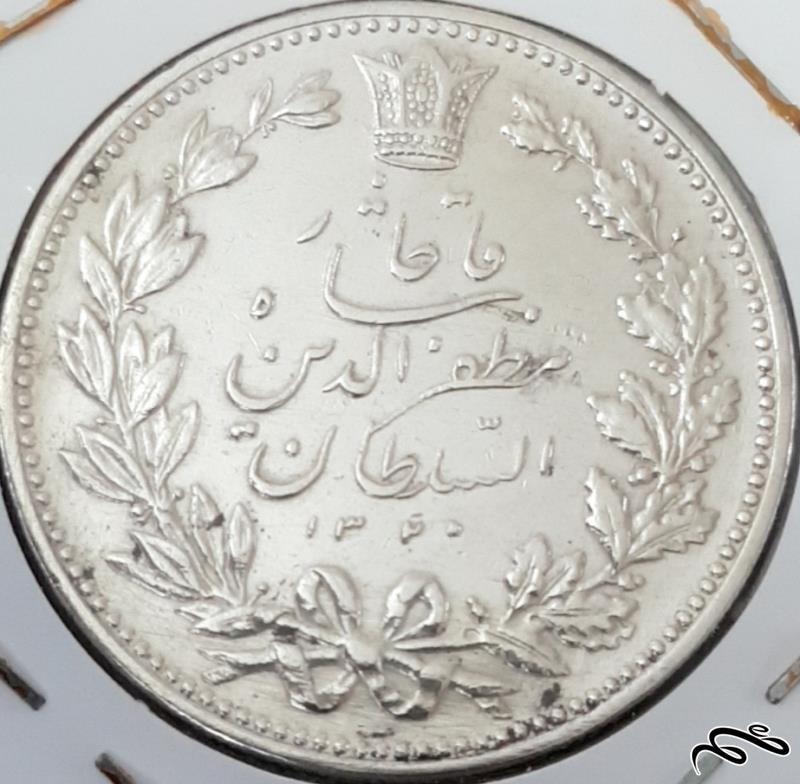 تصویر سکه ۵۰۰۰ دینار  نقره  مظفرالدین شاه