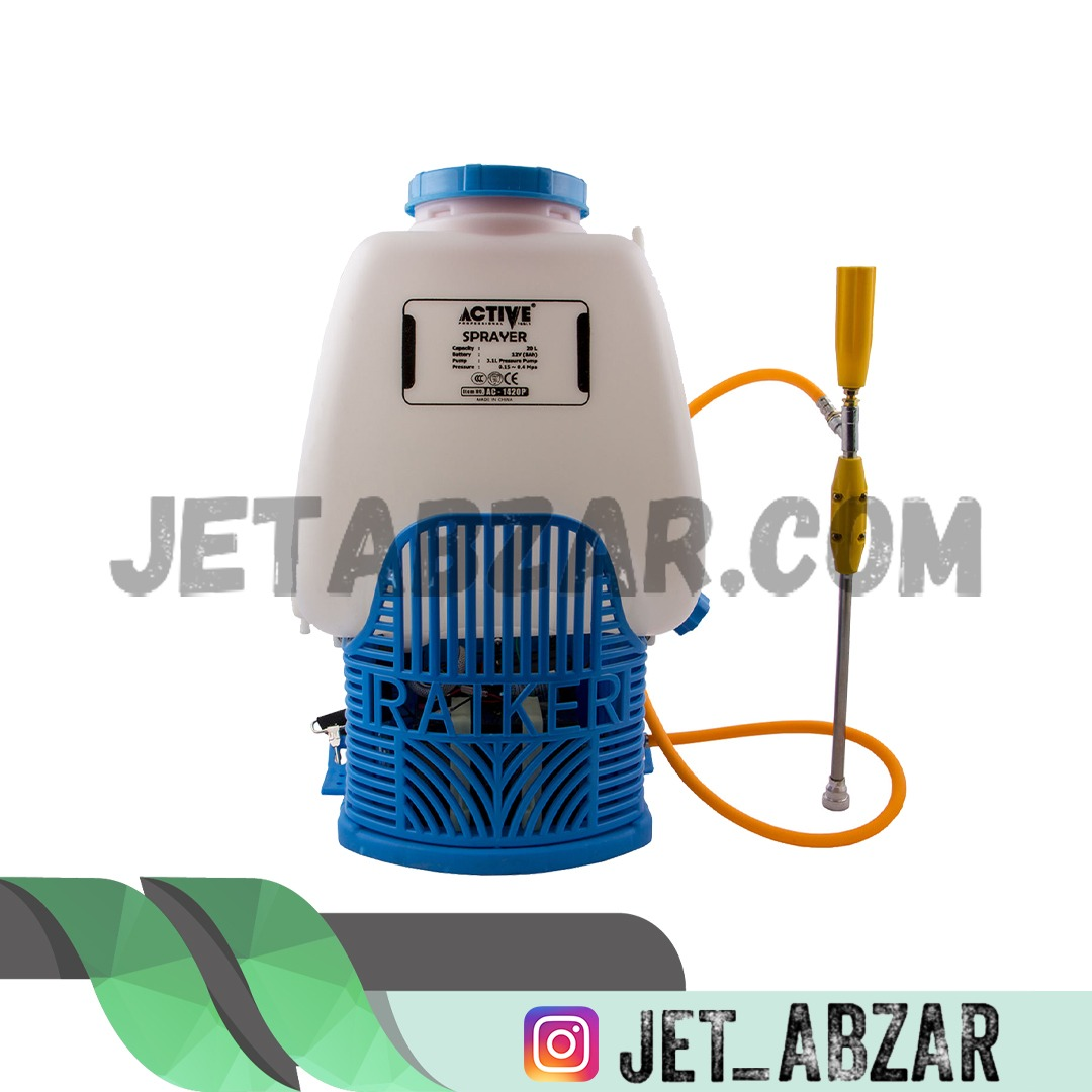 تصویر سم پاش 20 لیتر شارژی صنعتی حرفه ای اکتیو مدل AC-1420P ACTIVE SPRAYER AC-1420P