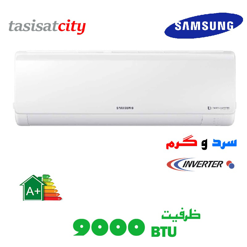 کولر گازی سامسونگ مدل Boracay AR10MSFHE 10000 | Samsung Boracay AR10MSFHE 10000 Air Conditioner