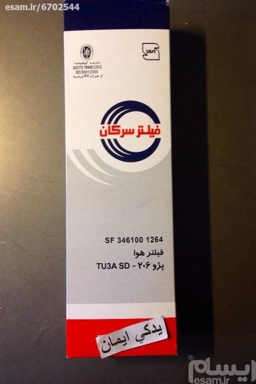 فیلتر هوا استاندارد پژو206 تیپ دو جدید-سرکان