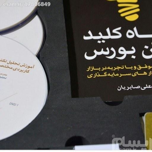 عکس آموزش جامع بورس  اموزش-جامع-بورس