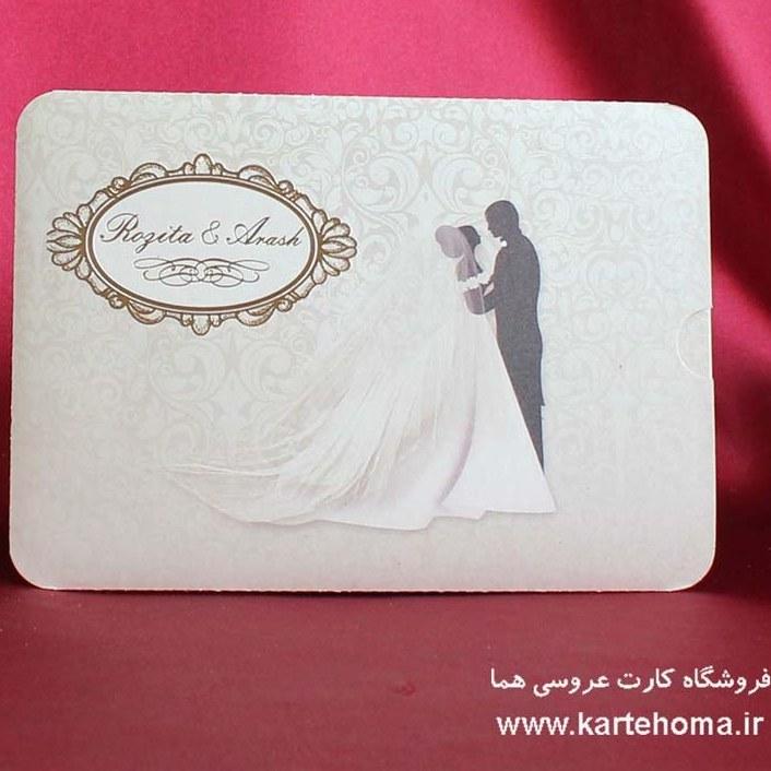 تصویر کارت عروسی کد ۹۱۴۴