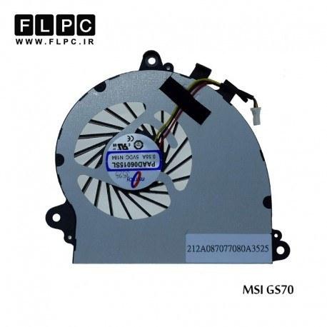 تصویر فن لپ تاپ ام اس آی MSI GS70 2OD Laptop CPU Fan