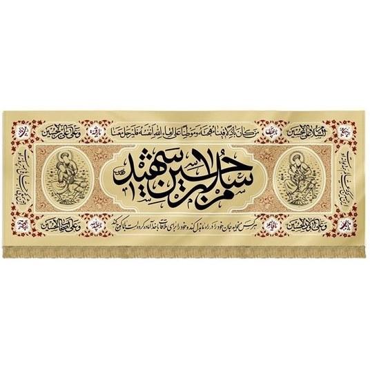 تصویر کتیبه مخمل چاپ سنگی سلام بر حسین شهید بزرگ