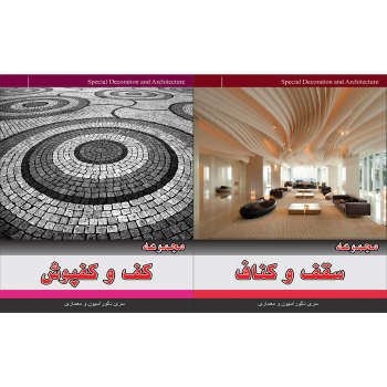 مجموعه تصاویر سقف و کناف نشر جی ای بانک به همراه مجموعه تصاویر کف و کفپوش نشر جی ای بانک |