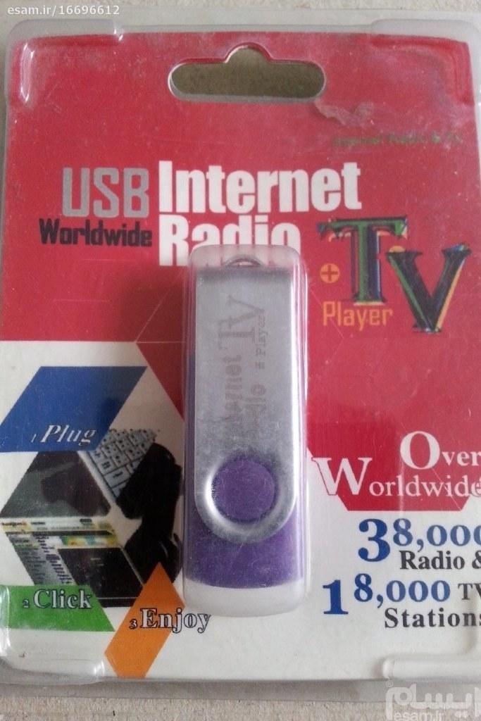 گیرنده اینترنتی کانلهای جهانی تلویزیون و رادیو |