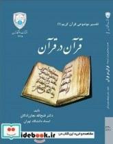 قرآن در قرآن 3218