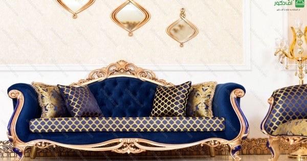تصویر مبل کلاسیک شاهان