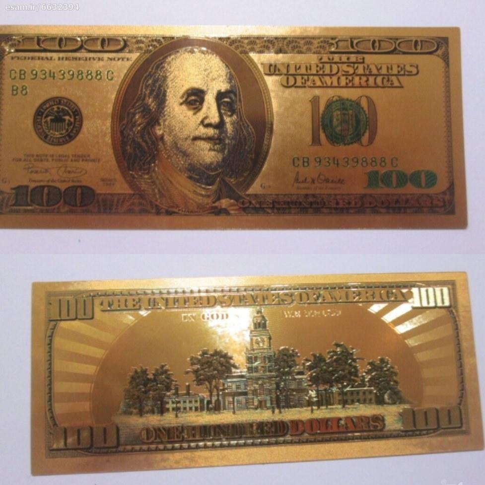 اسکناس 100دلار  روکش طلا |