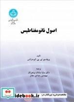 اصول نانو مغناطیس 3594