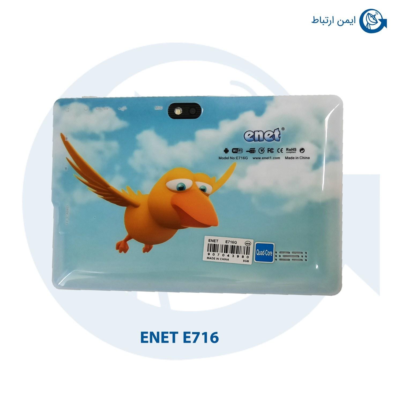 تبلت ای نت مدل E716.enet ظرفیت 8 گیگابایت مناسب کودکان
