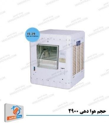 کولر آبی ایران شرق 2900 مدل IS 29