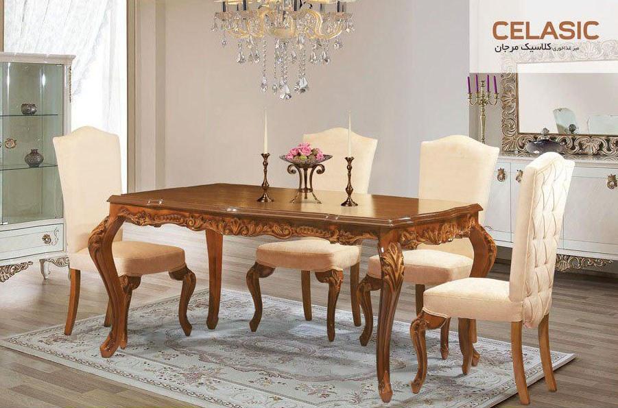 میز ناهار خوری کلاسیک مرجان |
