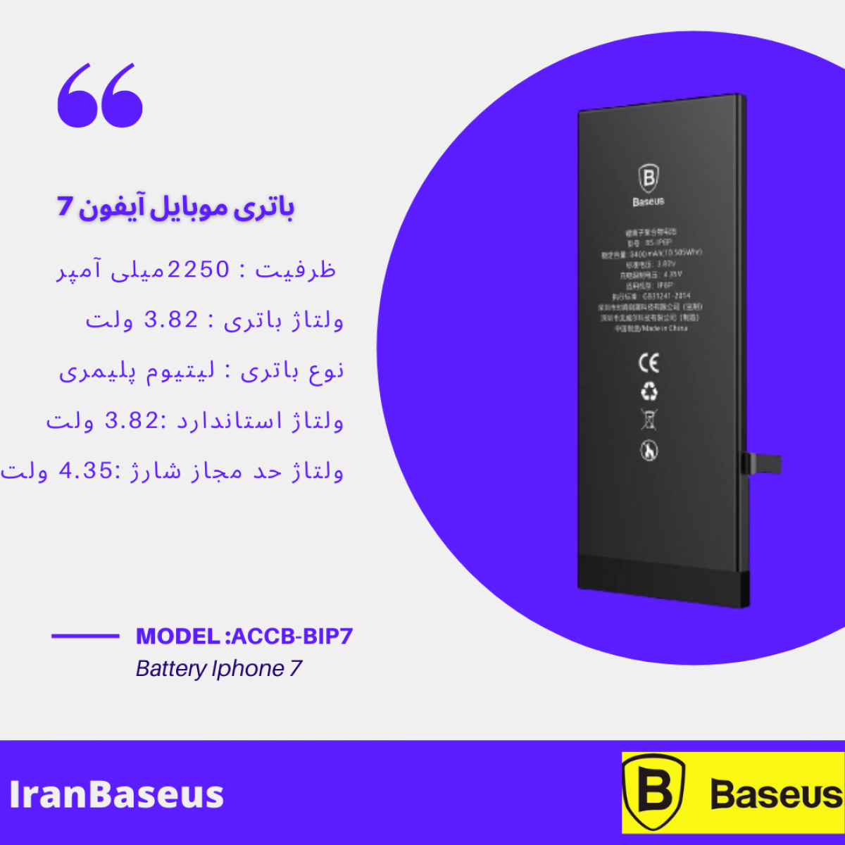 ّباتری آیفون 7 بیسوس Baseus Original Phone Battery 2250mAh For iP7