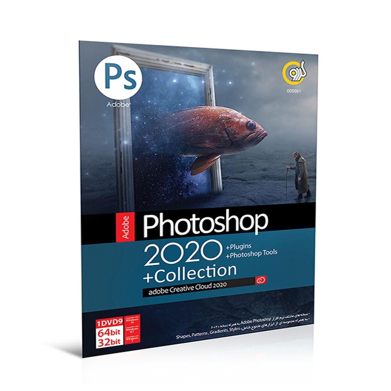 نرم افزار Adobe Photoshop 2020 + Collection شرکت گردو