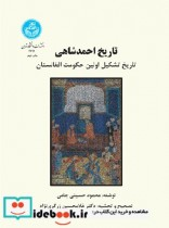 تاریخ احمد شاهی ( تاریخ تشکیل اولین حکومت افغانستان)  2691