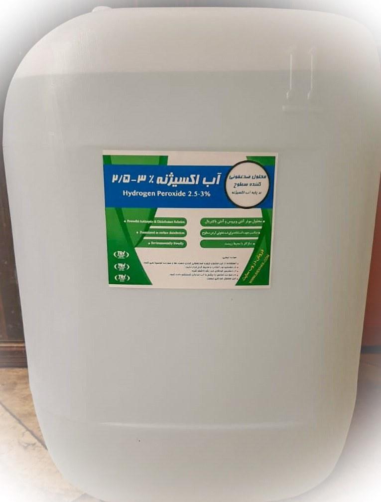 آب اکسیژنه ۳ درصد ۱۶ لیتری - مخصوص ضدعفونی سطوح