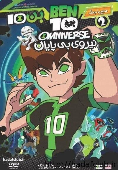 بنتن نیروی بی پایان   Ben10 Omnivores