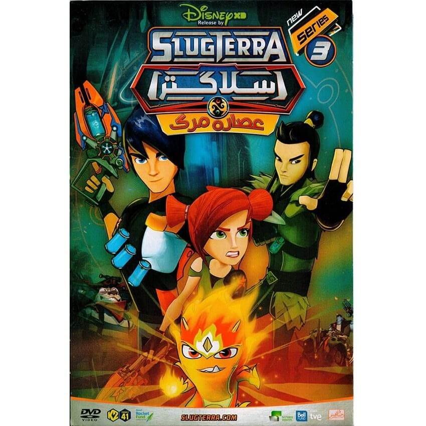 تصویر انیمیشن اسلاگترا عصاره مرگ SLUGTERRA