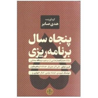 کتاب پنجاه سال برنامه ریزی اثر هدی صابر انتشارات کتاب پارسه  