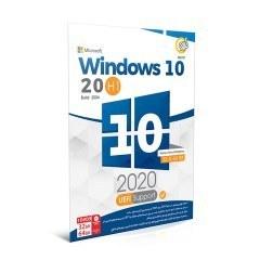 ویندوز 10 آپدیت 20H1