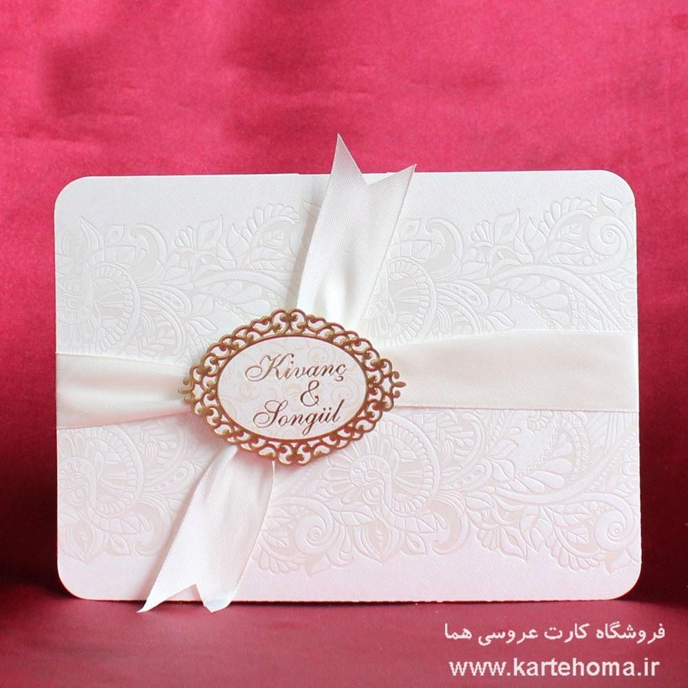 تصویر کارت عروسی کد ۹۱۶۵
