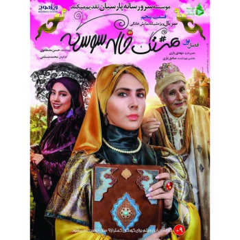 سریال هشتگ خاله سوسکه 5 اثر محمد مسلمی ویدئو رسانه پارسیان |