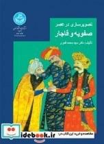 تصویرسازی در عصر صفوی و قاجار 2862
