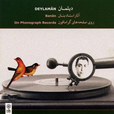 آلبوم دیلمان (آثار استاد بنان روی صفحه های گرامافون) |