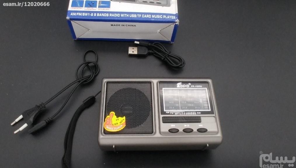 رادیو اسپیکر epa |