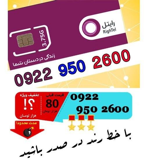 تصویر سیم کارت اعتباری رند رایتل 09229502600