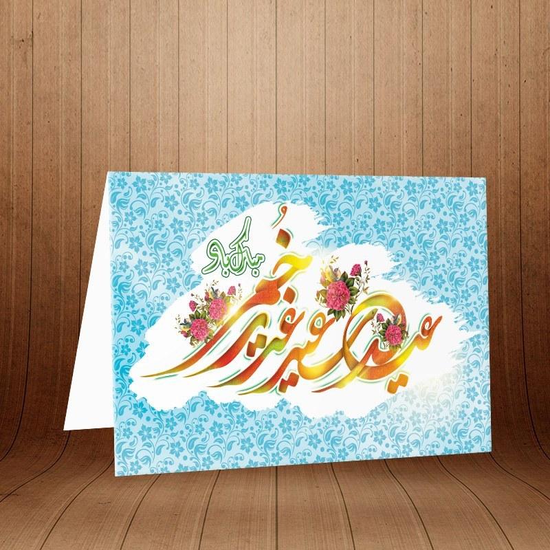 تصویر کارت پستال عید غدیر خم کد 3911