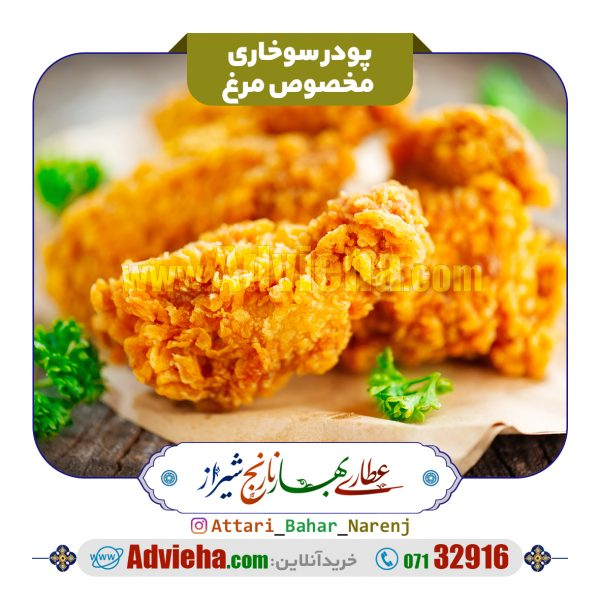 تصویر پودر سوخاری مخصوص مرغ