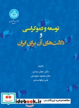 توسعه و دموکراسی و دلالت های آن برای ایران 3730