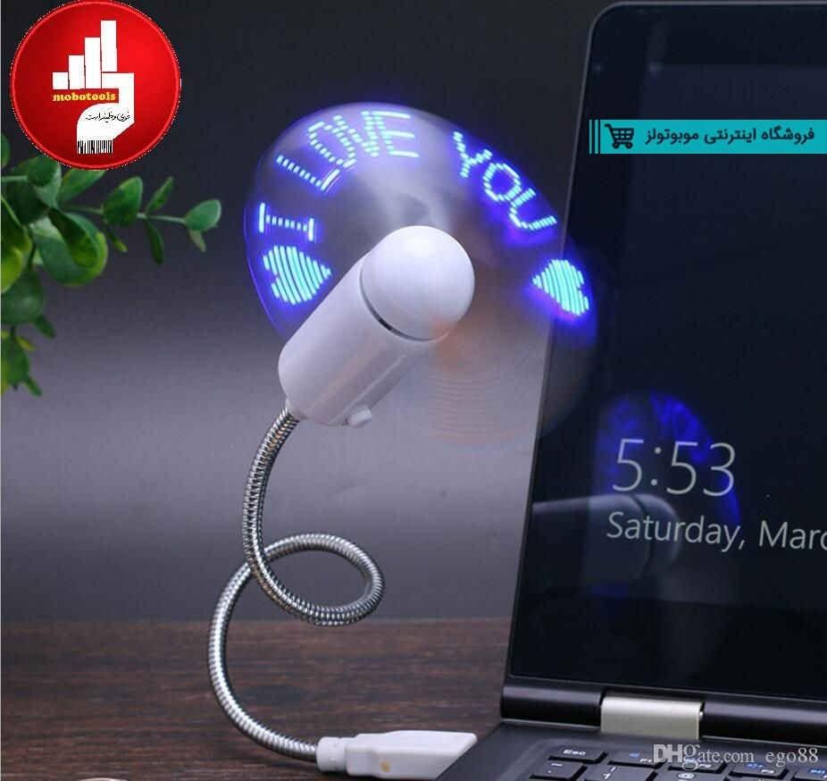 پنکه جادویی نمایش متن و پیغام چراغدار تامین برق از پورت USB | 11LED USB Powered Two Blade Flexible Cooling Fan with LED Message
