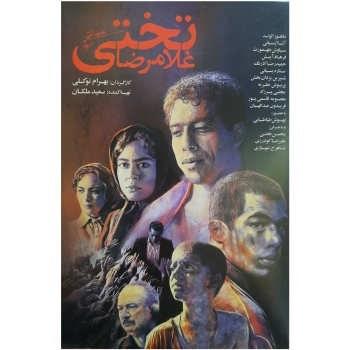 فیلم سینمایی غلامرضا تختی اثر بهرام توکلی