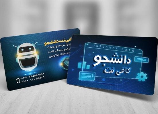 عکس طرح لایه باز کارت ویزیت کافی نت و خدمات اینترنت  طرح-لایه-باز-کارت-ویزیت-کافی-نت-و-خدمات-اینترنت