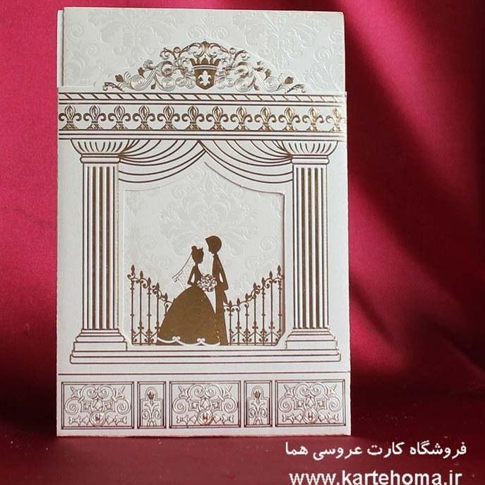 تصویر کارت عروسی کد ۹۱۱۵